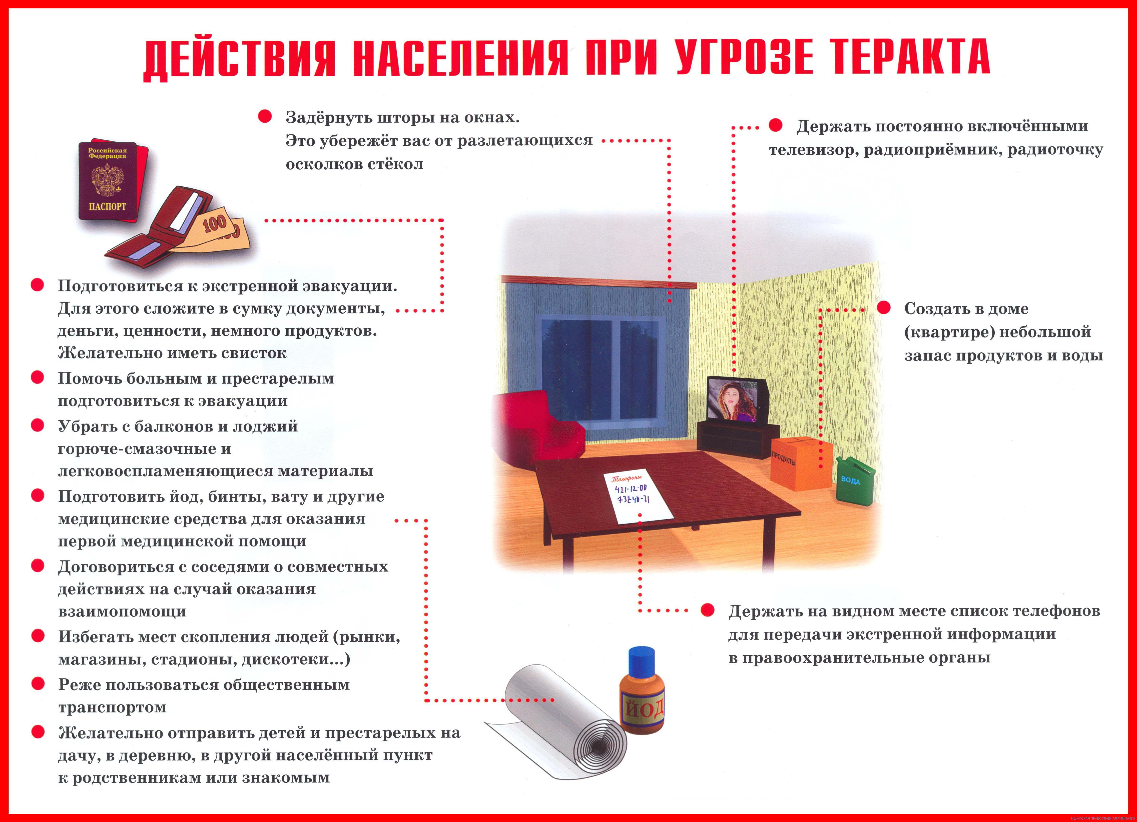 плакаты-антитеррор-2
