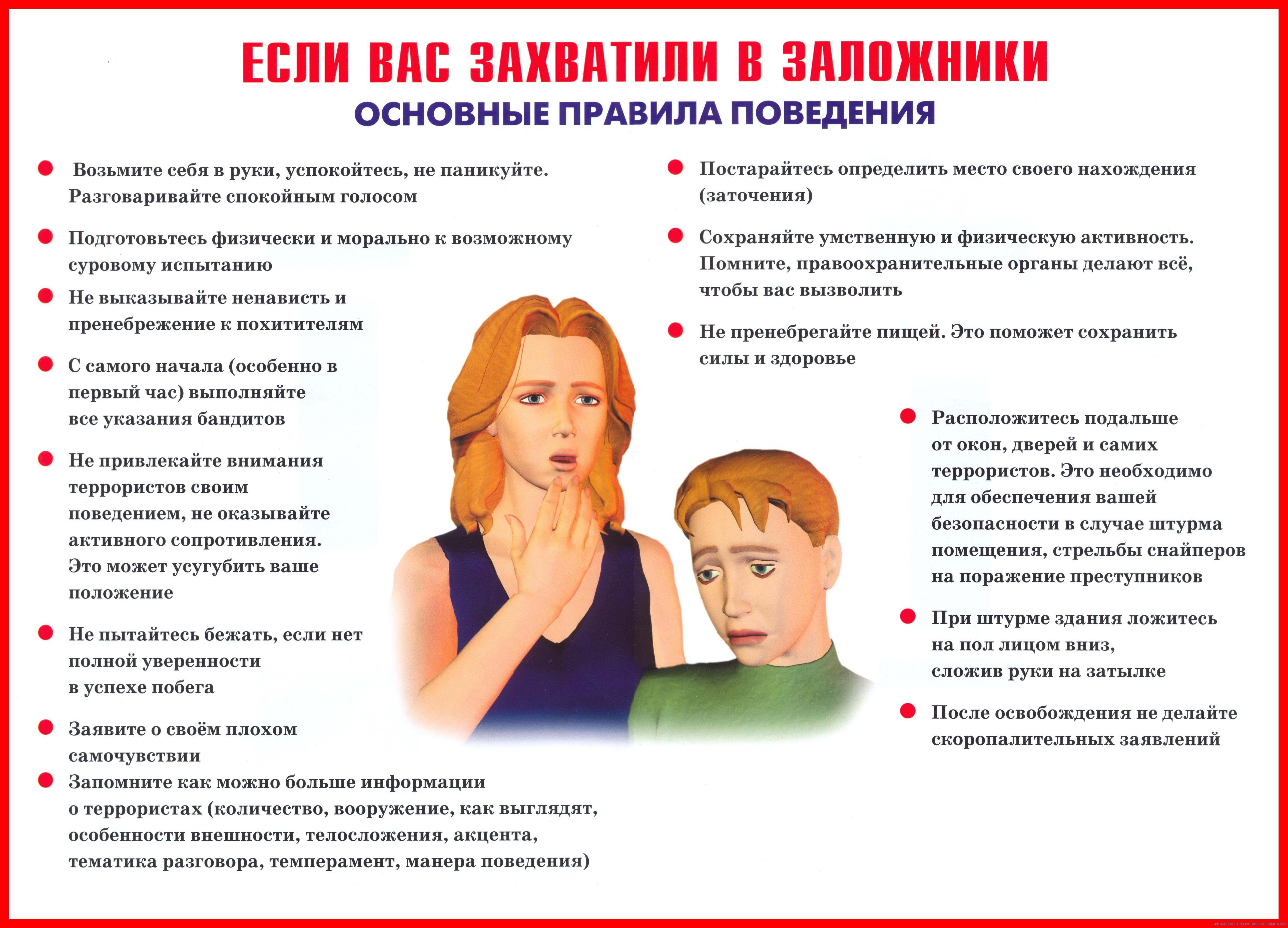 плакаты-антитеррор-6