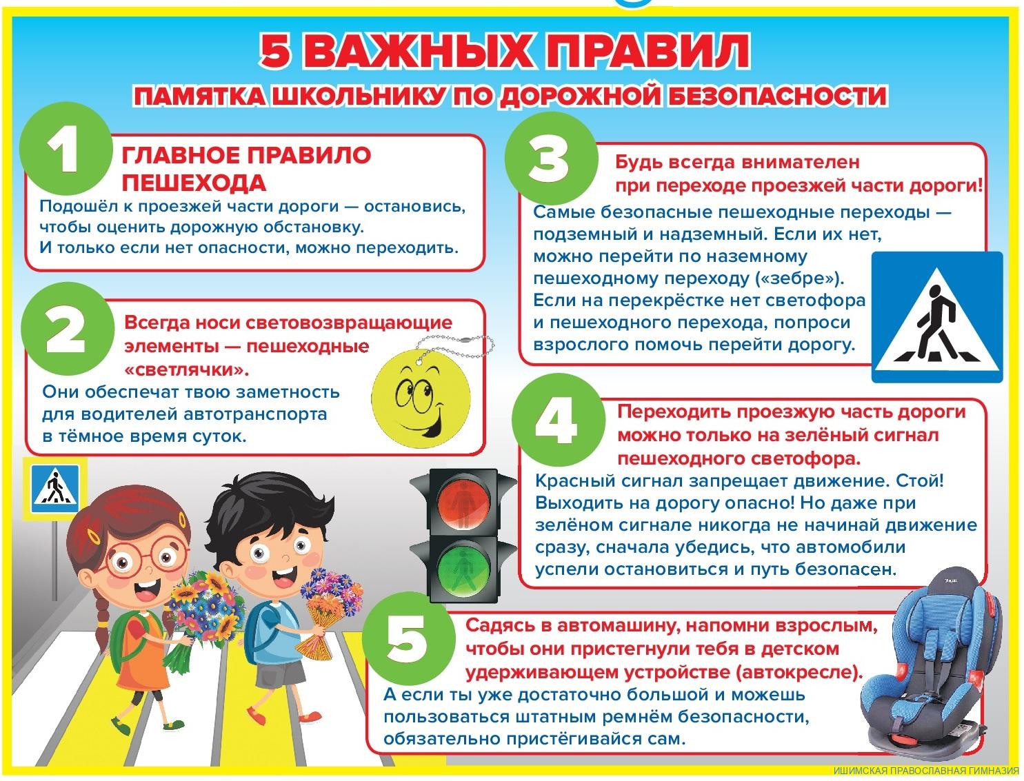 Памятка-школьнику-по-дорожной-безопасности