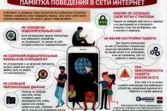 Памятка-поведения-в-сети-интернет-1