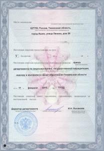 Лицензия обр.сторона