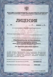 Лицензия_